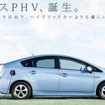 トヨタが本気で「プリウスPHV」の普及に力を入れ始めた!