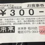 「来来亭」の桂川店で10周年のイベントが開催中!