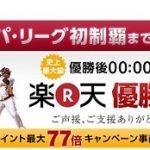 東北に勇気を与える!楽天優勝で経済効果は230億円以上!