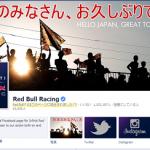 レッドブルが日本のF1ファンに向けて嬉しいサプライズ!