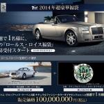 ロールスロイスの1億円の福袋はクレジットカード一括決済です!
