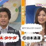 日テレ「ZIP!」で曽田アナウンサーが放送事故