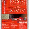 京都にフェラーリがキター