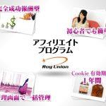 登録だけで1000円もらえるアフィリエイトサイト「ロイユニオン」はお得!