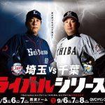 「埼玉VS千葉ライバルシリーズ」が開催されるぞ!