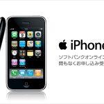 SoftBankのiPhoneを16000円でSIMロック解除してくれるサービスが開始