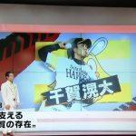 千賀と岩崎のライバル対決でホークスは強くなる!