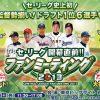 「セ・リーグ開幕直前ファンミーティング2013」で藤浪投手が登場!