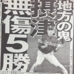 「地方の鬼」摂津投手のナイスピッチングでホークス快勝!