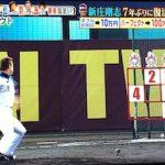 7年ぶりに記録より記憶に残る男【新庄剛志】が炎の体育会TVに登場!