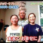 SMAPの浄土ヶ浜パークホテルのサプライズ結婚式に感動!
