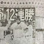新生ソフトバンクホークス!オープン戦破竹の12連勝で開幕戦へ!