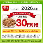 LINEですき家の牛丼を安くでゲット!!