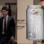 香川真司出演のキリン「澄みきり」に登場する冷蔵庫がオシャレだ!
