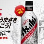 アサヒ・スーパードライ「スタイリッシュボトル」の容量は320mlなんです!