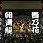 伝説の一番「貴乃花VS朝青龍」