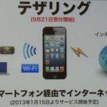 ソフトバンクの「iPhone 5」テザリング12月15日に開始