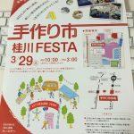 キリンビール工場跡地で3月29日に「手作り市桂川FESTA」が開催されます!