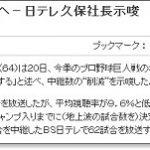 「巨人VS阪神」の地上波放送無し!でも、プロ野球全試合見れる時代は幸せ!