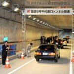 京都の「千代原口トンネル」がついに開通したぞ!