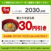 すき家のLINEクーポンで「新とりそぼろ丼」が30円引き