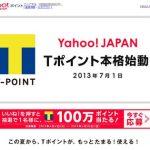 【打倒!楽天ポイント】「Tポイント」と「Yahooポイント」が統合するぞ!