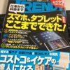 「日経トレンディ」のスマホ、タブレット特集が役立ちました!