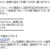 「TSUTAYA」の返却予定日お知らせメールはかなり便利です!