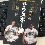 「サウスポー論」を読むと、和田と杉内の違いがよくわかります