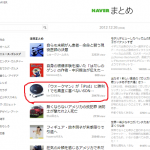 NAVERまとめの「ニュース・ゴシップ」ジャンルに掲載されました