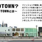 ZOZOタウン騒動、誰が一番得した?