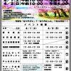 自衛隊桂駐屯地の桜祭りは4/1〜4/2です!