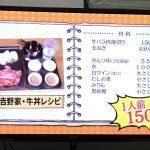 雨上がりの「Aさんの話」に出てきた吉野家の牛丼の再現レシピ