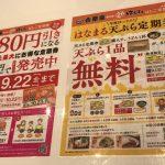 吉野家の80円引きの定期券は購入日にも利用可能です!