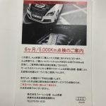 アウディ京都では有料ですが洗車サービスがあります!