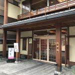 旅館の松栄「誠の湯」は一般客の営業時間は8時〜23時です!
