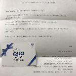 アウディのアンケートに答えたら500円のQUOカードをもらえました。