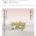 叙々苑「京都游玄亭」が11/16に大丸の横にオープンします。