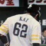 ソフトバンクの甲斐拓也選手の入場曲が高校野球の歌になってみんなが笑った!