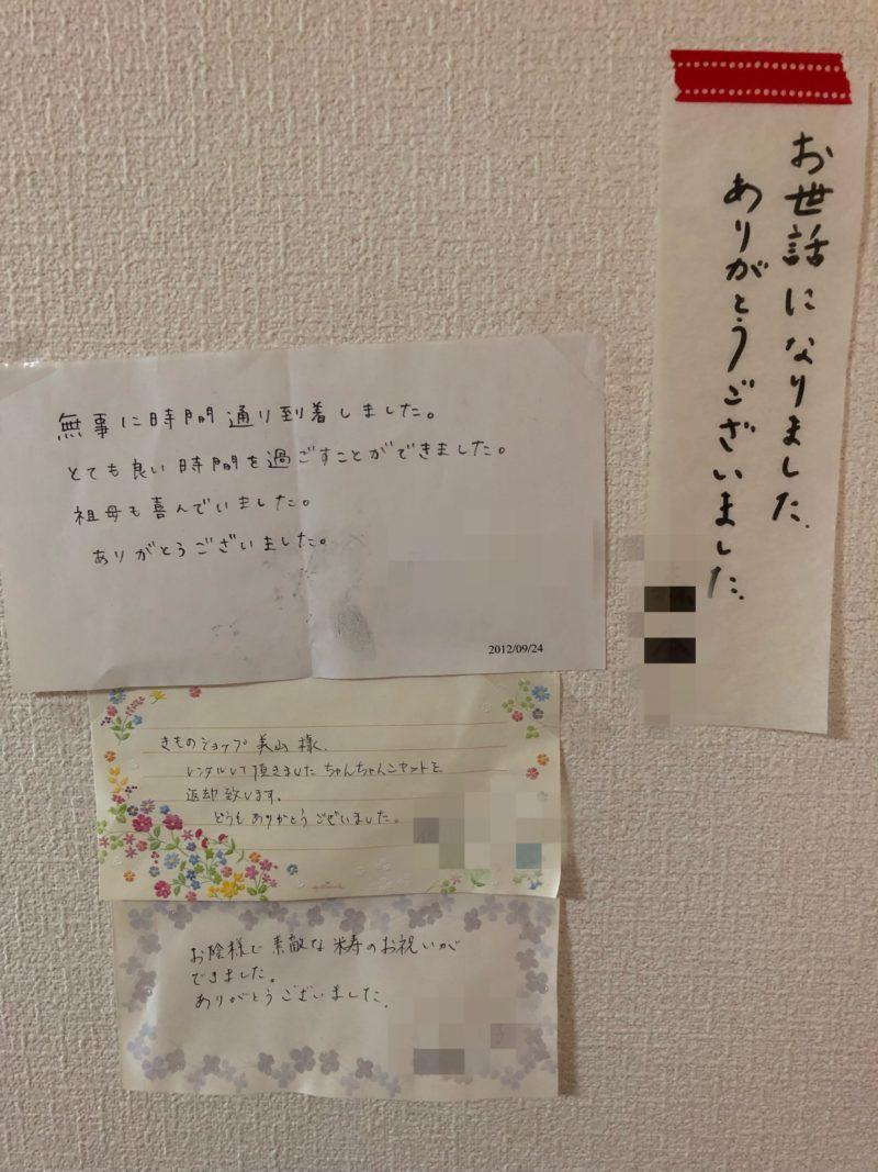 還暦ちゃんちゃんこお祝いの手紙