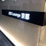 JCB京都観光ラウンジの感想は少し期待外れでした!