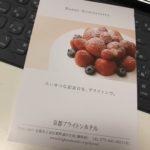 京都ブライトンホテルは誕生日に15%OFFのDMをもらえます!