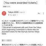 東京2020のチケット抽選で見事に当選しました!
