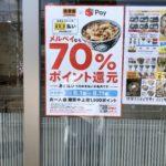 メルペイを使いだけで1000円もらえるキャンペーン開催中です!