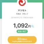 京都のスーパーマツモトでPayPayが利用出来ます。