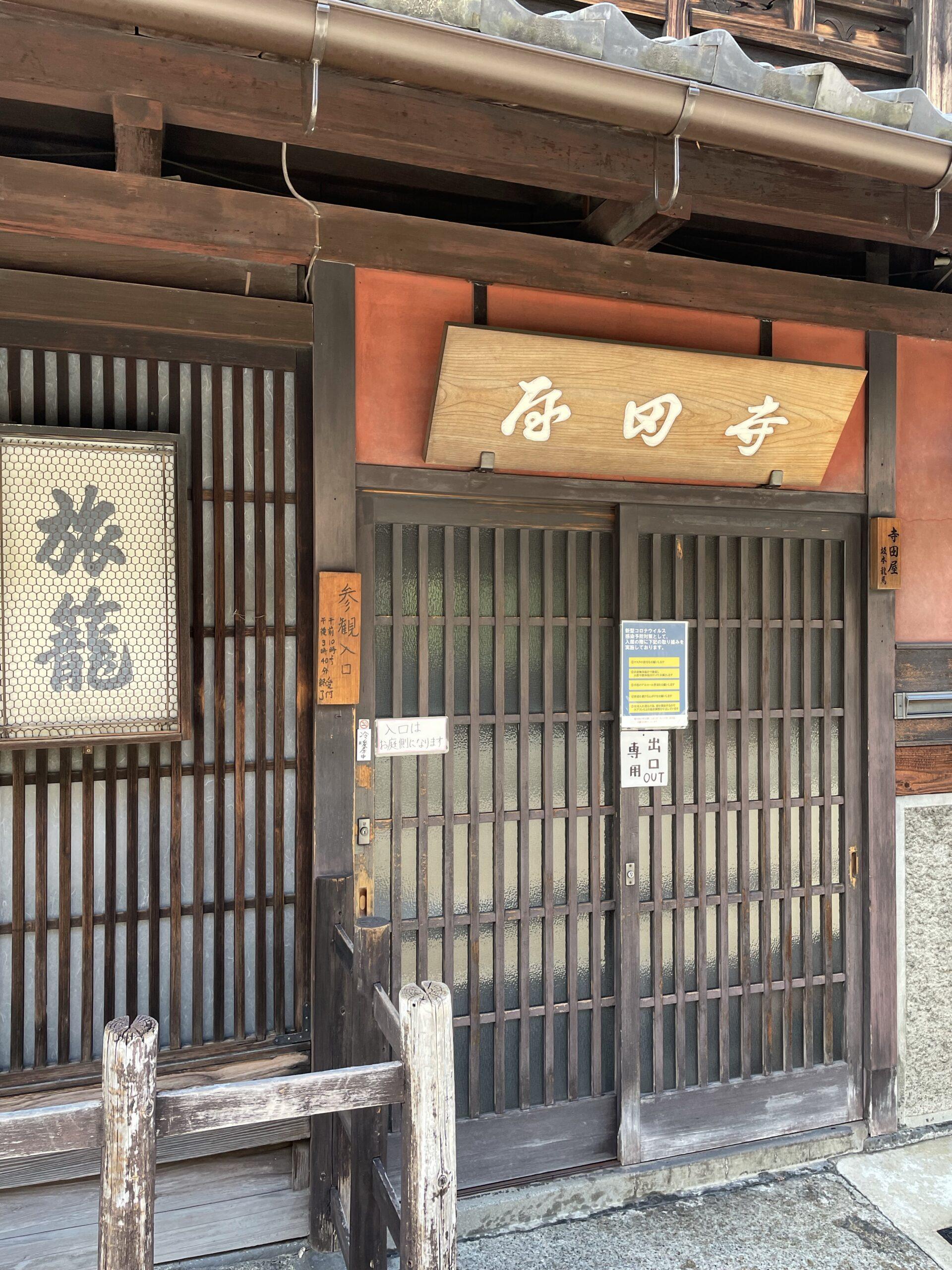 伏見寺田屋