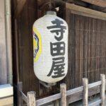 坂本龍馬で有名な「寺田屋」オススメの観光地です!