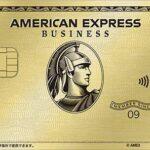 アメックスビジネスゴールドついに金属化でメタルカードに!